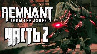 REMNANT: FROM THE ASHES ● Прохождение #2 ● ПЕРВЫЙ БОСС