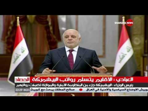 حيدر العبادي : البيشمركة جزء من المنظومة الامنية العراقية   #الشرقية_نيوز