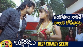 Prabhas Makes FUN of Trisha | Bujjigadu Telugu Movie | Prabhas | Trisha | Mohan Babu | Mango Videos - MANGOVIDEOS