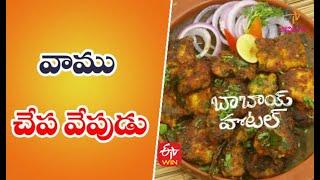 Vaamu Chepa Vepudu | Quick Recipes | ETV Abhiruchi - ETVABHIRUCHI