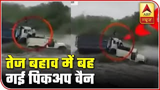 Rajkot: Pick up van washed away due to heavy rain, 1 missing - ABPNEWSTV
