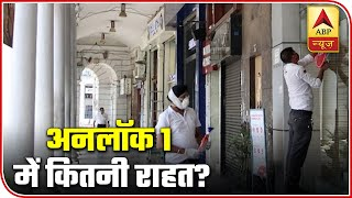 Unlock 1: Know about the relaxations provided in phase 1 - ABPNEWSTV