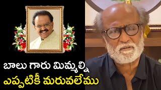 Super Star Rajinikanth About S P Balasubrahmanyam | Rajshri Telugu - RAJSHRITELUGU