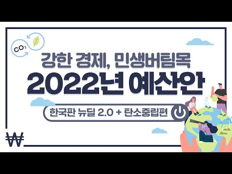 [2022년 예산안 5편] 한국판 뉴딜 2.0 & 탄소중립   기획재정부