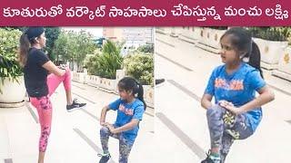 Actress Manchu Lakshmi Doing Workouts With Her Daughter | Manchu Lakshmi | Rajshri Telugu - RAJSHRITELUGU