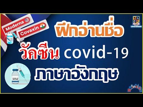 อ่านชื่อวัคซีน-COVID-19-เป็นภา