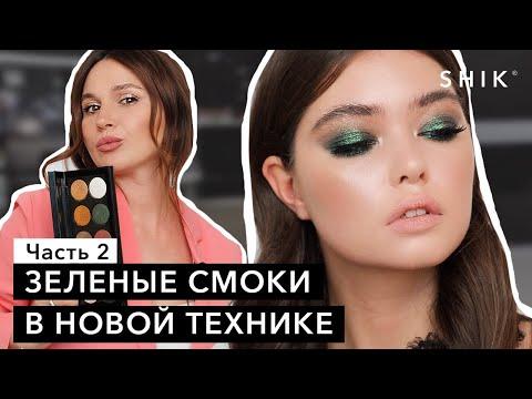 Зелёные смоки в новой технике / Вечерний макияж/ Часть 2 / SHIK
