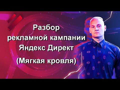 Разбор рекламной кампании Яндекс Директ в тематике «Мягкая кровля»