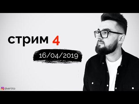 Стрим Максим Дивертито photo