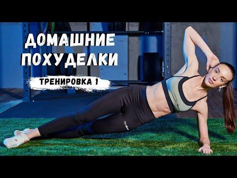 Домашние тренировки для похудения. Новая серия.