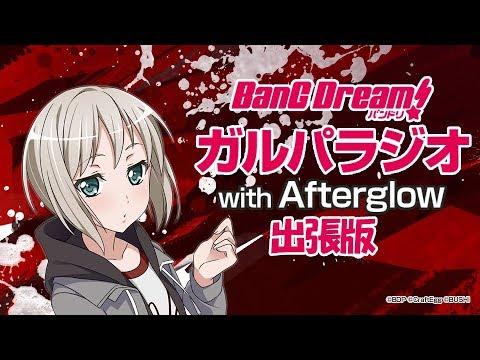 connectYoutube - バンドリ!ガルパラジオ with Afterglow ガルパーティ!出張版(ガルパーティ!in東京)