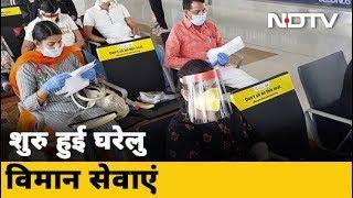 Lockdown के बाद Delhi से Pune तक के हवाई सफर की एक झलक - NDTVINDIA