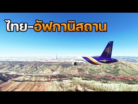Microsoft-Flight-Simulator---บ