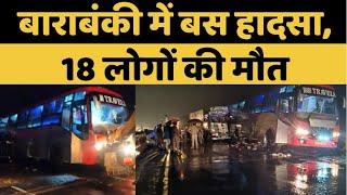 Barabanki में बस ट्रक में भीषण Accident ,18 लोगों की मौत - AAJKIKHABAR1