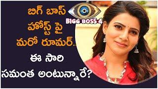 బిగ్ బాస్ హోస్ట్ పై మరో రూమర్..ఈ సారి సమంత అంటున్నారే? | Bigg Boss Telugu 4 Samantha  | TFPC - TFPC