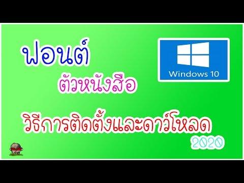 วิธีลงฟอนต์ตัวหนังสือ-Windows-