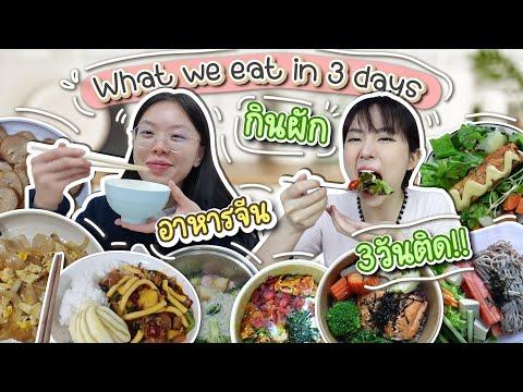ชาเลนจ์กินผัก-3-วันติด!-เพชรแห
