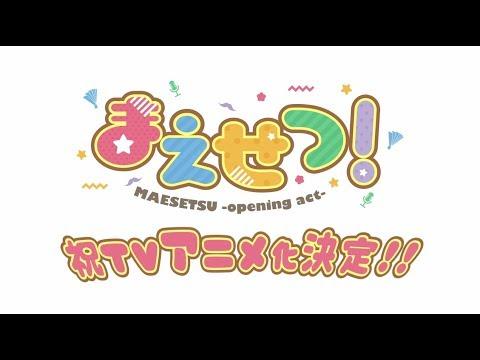 TVアニメ「まえせつ!」番宣映像第2弾