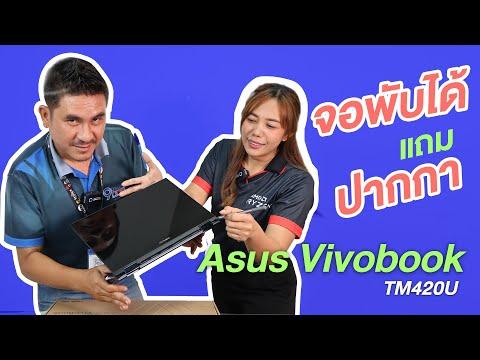 รีวิว-Asus-Vivobook-TM420U-ดีไ
