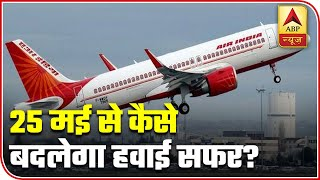 Exclusive: How Air Travel Will Change From 25 May | ABP News - ABPNEWSTV