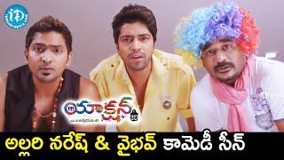 Allari Naresh & Vaibhav Hilarious Scene | Action 3D Movie Scenes | Raju Sundaram | iDream Movies - IDREAMMOVIES