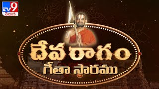 Devaragam    గీతా సారము : Chinna Jeeyar Swamy - TV9 - TV9