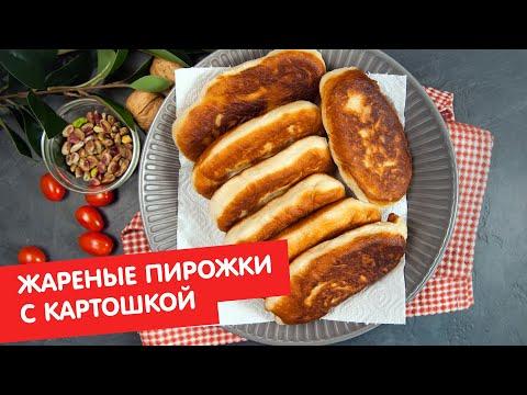 Жареные пирожки с картошкой | Выпечка для чайников