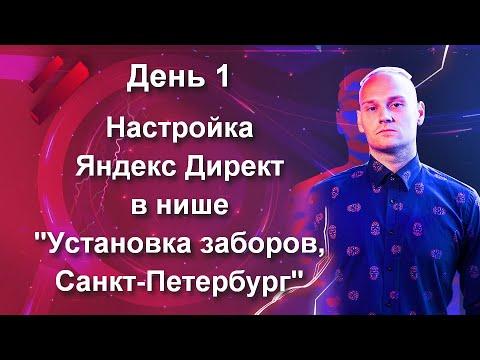Настройка Директ (Горбунов) День 1.