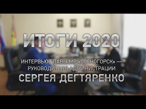 Итоги 2020: интервью c Сергеем Дегтяренко