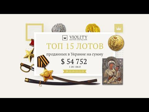 ТОП дорогих лотов за 09.12-15.12. Аукцион Виолити 0+ photo