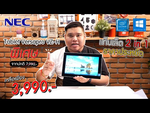 รีวิวแท็บเล็ต-NEC-Versapro-แท็