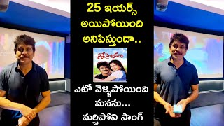 Nagarjuna Celebrates 25 Years of Ninne Pelladatha Movie | Nagarjuna Emotional Words About Movie - RAJSHRITELUGU