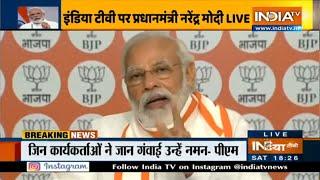 हमारा संगठन सिर्फ चुनाव जितने की मशीन नहीं है: पीएम नरेंद्र मोदी | IndiaTV - INDIATV