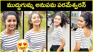 Cute Video : Anupama Parameswaran Cute Expressions Video | Actress Anupama | Rajshri Telugu - RAJSHRITELUGU