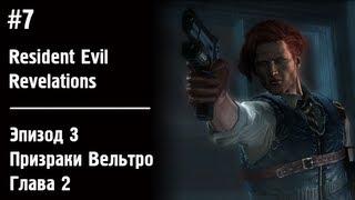 Прохождение Resident Evil: Revelations/Обитель зла: откровения. #7 Эпизод 3 Призраки Вельтро Глава 2