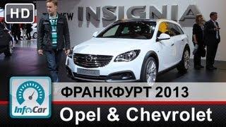 Opel и Chevrolet на Франкфуртском автосалоне 2013