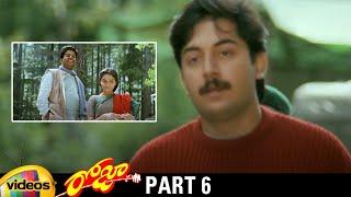Roja Telugu Full Movie | Arvind Swamy | Madhu Bala | AR Rahman | Mani Ratnam | K Balachander |Part 6 - MANGOVIDEOS