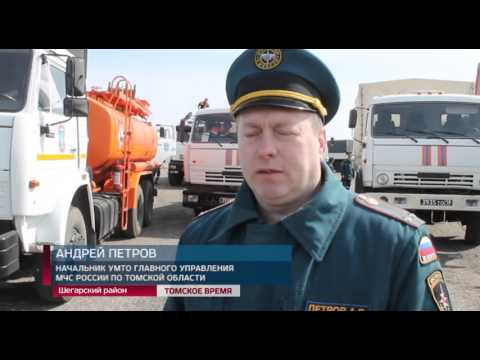 Отряд спасателей Сибирского центра МЧС прибыл сегодня в Томскую область из Новосибирска