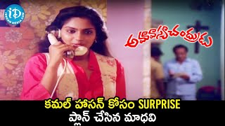 Madhavi Plans Suprise for Kamal Haasan | Amavasya Chandrudu Movie Scenes | Ilayaraja - IDREAMMOVIES