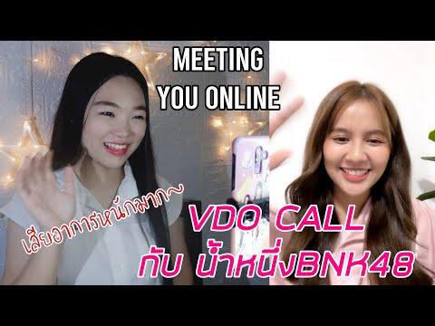 [MEETING-YOU-ONLINE]-VDO-CALL-