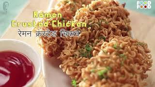 Hara Bhara Chicken Kebab | चिकन हरा भरा कबाब | Ramen Crusted Chicken | रेमन क्रस्टेड चिकन FoodFood - FOODFOODINDIA