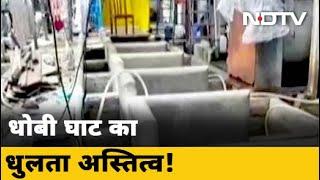 Covid- 19 News: 100 करोड़ का टर्नओवर वाला धोबी घाट बेरोज़गार - NDTVINDIA