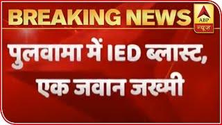 J&K: One CRPF Jawan Injured In IED Attack | ABP News - ABPNEWSTV