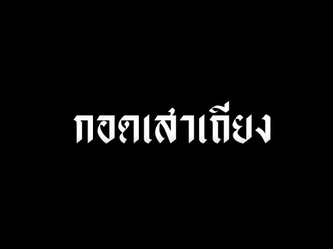 MV-Cover-ม.58-กลุ่ม-ข-เพลง-กอด