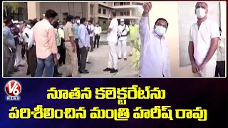 Minister Harish Rao Inspects Integrated Collectorate Complex | Siddipet | V6 News - V6NEWSTELUGU