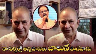 Superstar Krishna Emotional Words About SP Balasubrahmanyam | అన్ని పాటలు బాలు మాత్రమే పాడేవాడు - IGTELUGU