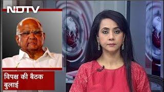 Sharad Pawar के घर गैर-कांग्रेसी विपक्षी पार्टियों की बैठक | 5 Ki Baat - NDTVINDIA