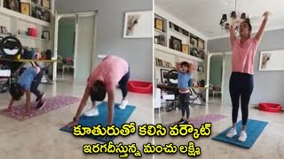 Actress Manchu Lakshmi Fitness Workout with her Daughter Vidya Nirvana | Rajshri Telugu - RAJSHRITELUGU