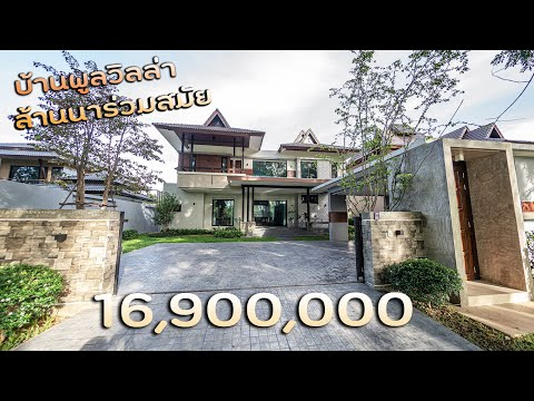 บ้านพูลวิลล่าล้านนาร่วมสมัย-พร