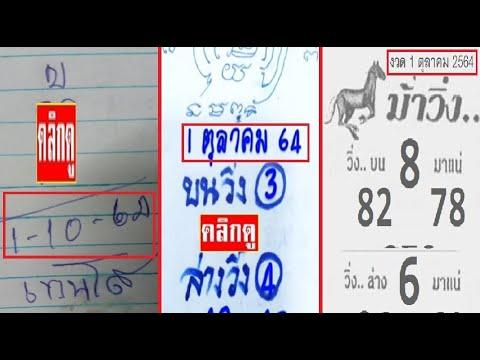 หวยเด็ด-หวยเทนโด้-บน-งวด-01/10